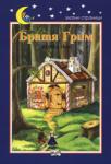 Приказки Братя Грим (ISBN: 9789546254535)