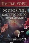 Животът, какъвто не го познаваме (ISBN: 9789545858895)