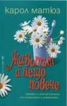 Животът и нещо повече (ISBN: 9789545857102)