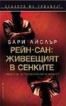 Рейн-сан: Живеещият в сенките (ISBN: 9789545856747)