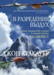 В разредения въздух (ISBN: 9789544741822)