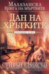 Дан на хрътките (ISBN: 9789546550118)