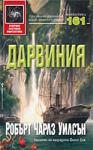 Дарвиния (ISBN: 9789546550569)
