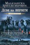 Дом на вериги (ISBN: 9789545856389)