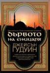 Дървото на еничаря (ISBN: 9789545857799)