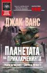 Планетата на приключенията (ISBN: 9789545859298)