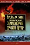 Приказки от Землемория. Другият вятър (ISBN: 9789545854446)
