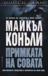 Примката на совата (ISBN: 9789545851759)