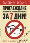 Проглеждане или как се отървах от очилата за 7 ДНИ (ISBN: 9789546550149)