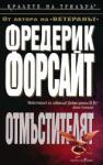 Отмъстителят (ISBN: 9789545854958)