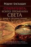 Откритията, които промениха света (ISBN: 9789546550712)