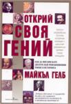 Открий своя гений: Как да мислим като десетте най-революционни умове в историята (ISBN: 9789545855924)