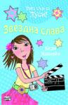 Звездна слава - Това съм аз, Луси! (ISBN: 9789546256508)