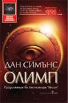 Олимп (ISBN: 9789545856143)