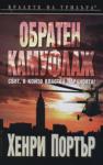 Обратен камуфлаж (ISBN: 9789545857676)