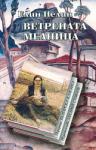 Ветрената мелница (ISBN: 9789540903729)