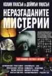 Неразгаданите мистерии (ISBN: 9789545854279)