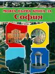 Моята първа книга за София (ISBN: 9789546600165)