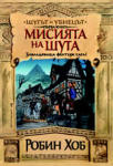 Мисията на шута (ISBN: 9789545859809)