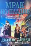Мрак по пладне (ISBN: 9789545858161)