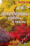 Декоративни дървета и храсти (ISBN: 9789546721372)