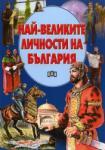 Най-великите личности в България (ISBN: 9789546577894)