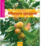 Овощна градина (ISBN: 9789548657525)