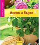Лесно и бързо (ISBN: 9789548657532)