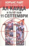 Ал Каида и пътят към 11 септември (ISBN: 9789547335363)