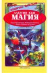 Алергия към магия (ISBN: 9789547334045)