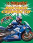 Високи скорости. 3D приключения (ISBN: 9789547335707)
