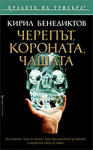 Черепът, короната, чашата (ISBN: 9789546550781)