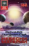 Небесни материи (ISBN: 9789545859922)