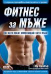 Фитнес за мъже (ISBN: 9789546858122)