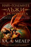 Най-големите лъжи в историята (ISBN: 9789545857744)