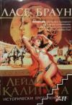 Лейди Калигула (ISBN: 9789545858703)