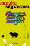 Танцувай, танцувай, танцувай (ISBN: 9789545297076)