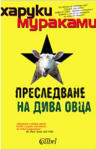 Преследване на дива овца (ISBN: 9789545296543)