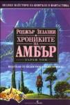 Хрониките на Амбър (ISBN: 9789545859236)