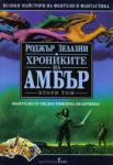 Хрониките на Амбър (ISBN: 9789545859243)
