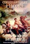 Хоризонти (ISBN: 9789546550590)