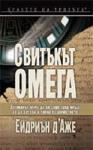 Свитъкът Омега (ISBN: 9789545856945)