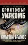 Смъртни врагове (ISBN: 9789545856433)