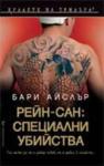 Рейн-сан: Специални убийства (ISBN: 9789545856617)