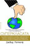 Суперкласата (ISBN: 9789546550019)