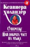 Суперсекс. Най-добрата част на мъжа (ISBN: 9789545854842)