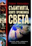 Събитията, които промениха света (ISBN: 9789545859793)