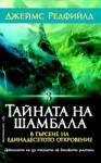 Тайната на Шамбала (ISBN: 9789546550064)