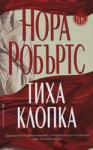 Тиха клопка (ISBN: 9789545859014)