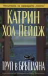 Труп в бръшляна (ISBN: 9789545859786)